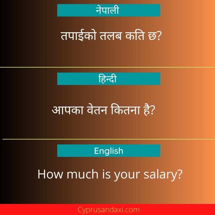 How much is your salary