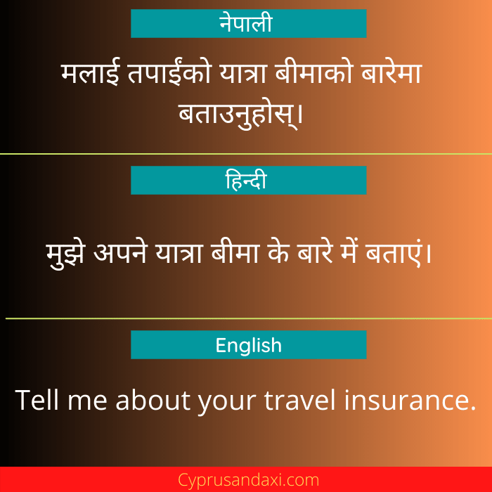 Tell me about your travel insurance