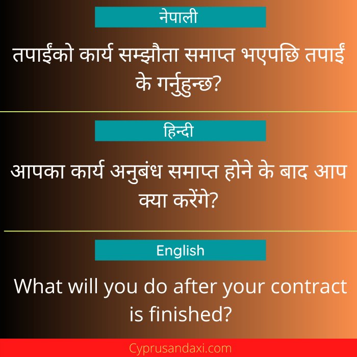 What will you do after your contract is finished